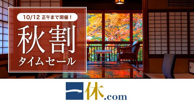 【一休.com】高級ホテル・旅館予約サイト