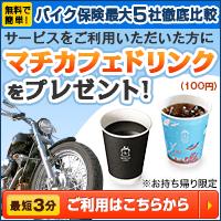バイク保険一括見積もり【インズウェブ】