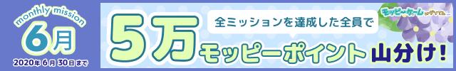 【モッピーゲーム】6月マンスリーミッションのお知らせ