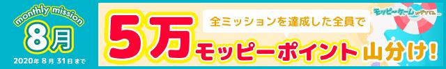 【モッピーゲーム】8月マンスリーミッションのお知らせ