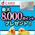 NTTドコモ「dカード」
