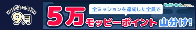 【モッピーゲーム】9月マンスリーミッションのお知らせ