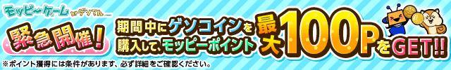 【モッピーゲーム】ゲソコインを購入してモッピーPをGETしよう!