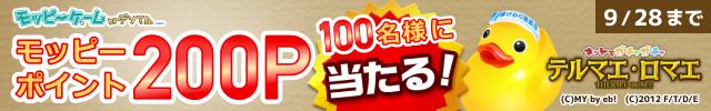 【モッピーゲーム】テルマエ・ロマエ ガチャ キャンペーンのお知らせ