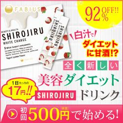 白汁(SHIROJIRU)