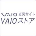 VAIO(バイオ)