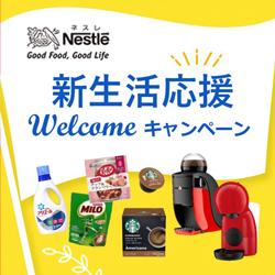 【実質負担なし】ネスレ 新生活応援ウェルカムキャンペーン
