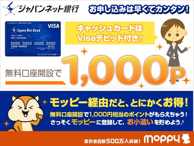 モッピー経由で口座開設で1,000P!ジャパンネット銀行