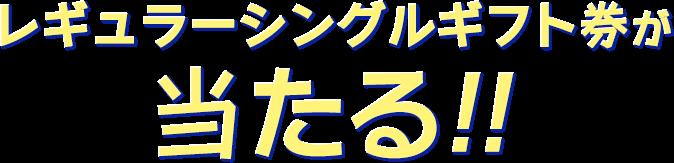 レギュラーシングルギフト券が当たる!!