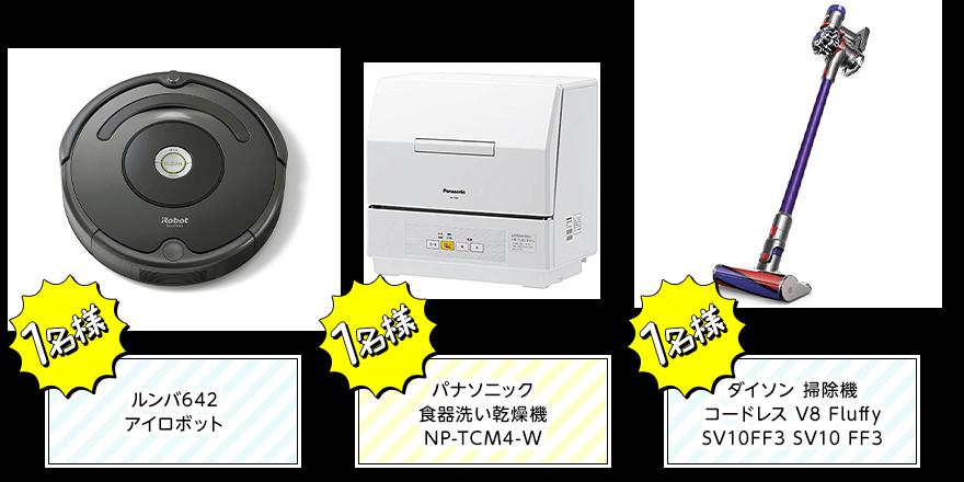 ルンバ642 アイロボット、パナソニック 食器洗い乾燥機 NP-TCM4-W、ダイソン 掃除機 コードレス V8 Fluffy SV10FF3 SV10 FF3