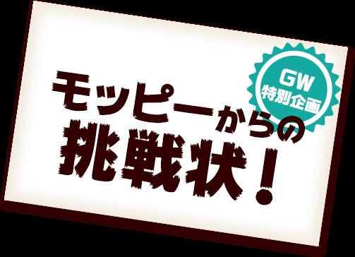 GW特別企画 モッピーからの挑戦状!