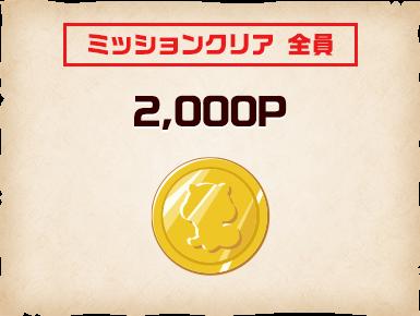 ミッションクリア 全員:2,000P
