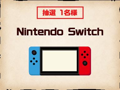 抽選 1名様:Nintende Switch