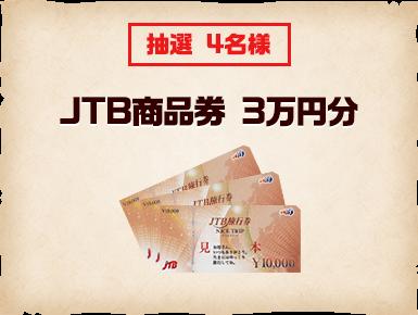 抽選 4名様:JTB商品券 3万円分