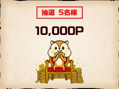 抽選 5名様:10,000P