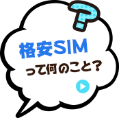 格安SIMって何のこと?