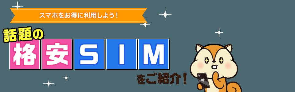 話題の格安SIM比較