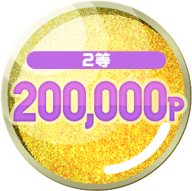 2等 200,000P
