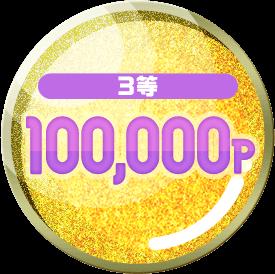 3等 100,000P