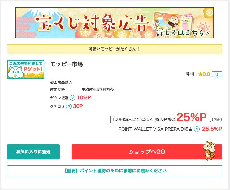新春シャボン宝くじ2019 対象広告です!