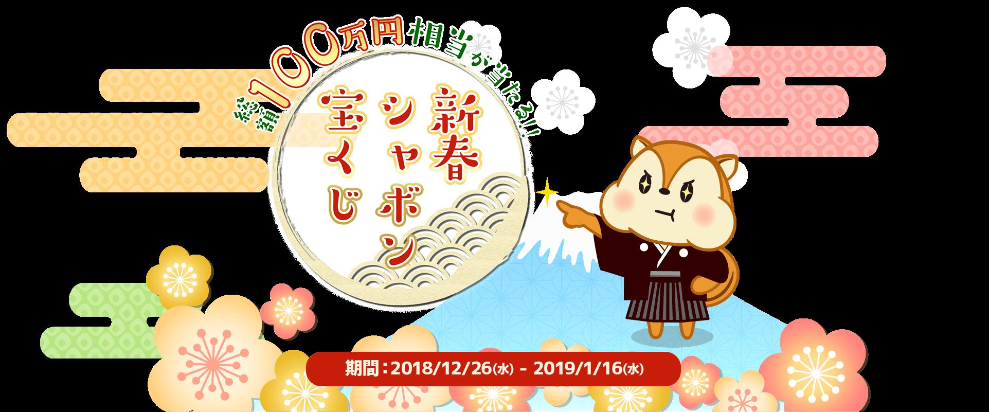 新春シャボン宝くじ