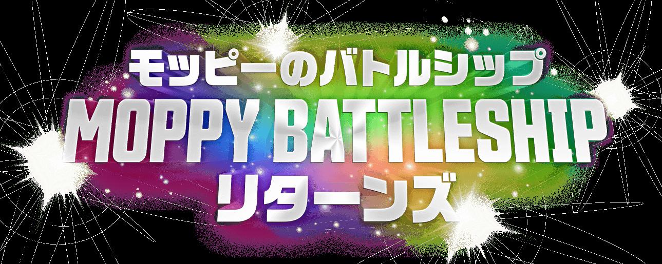 モッピーのバトルシップ~RETURNS~