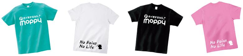 モッピーTシャツ