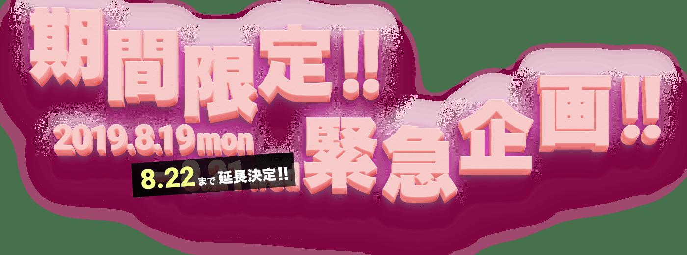 期間限定!!緊急企画!!2019.8.19mon-8.22thu