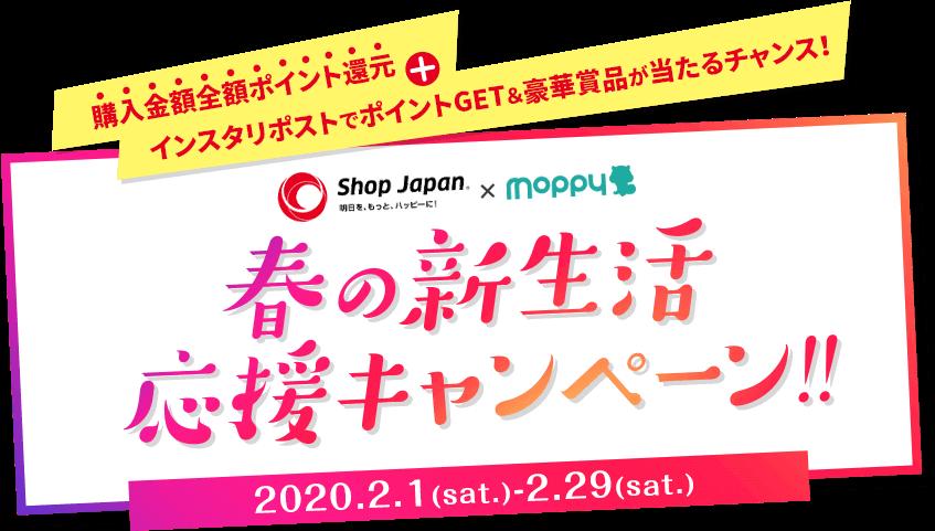 ショップジャパン✕moppy 春の新生活応援キャンペーン 2020.2.1(sat.)~2.29(sat.)