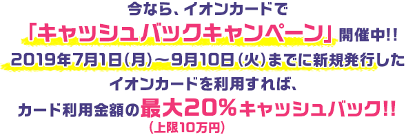 イオンカードのキャッシュバックキャンペーン開催中!最大20%キャッシュバック!