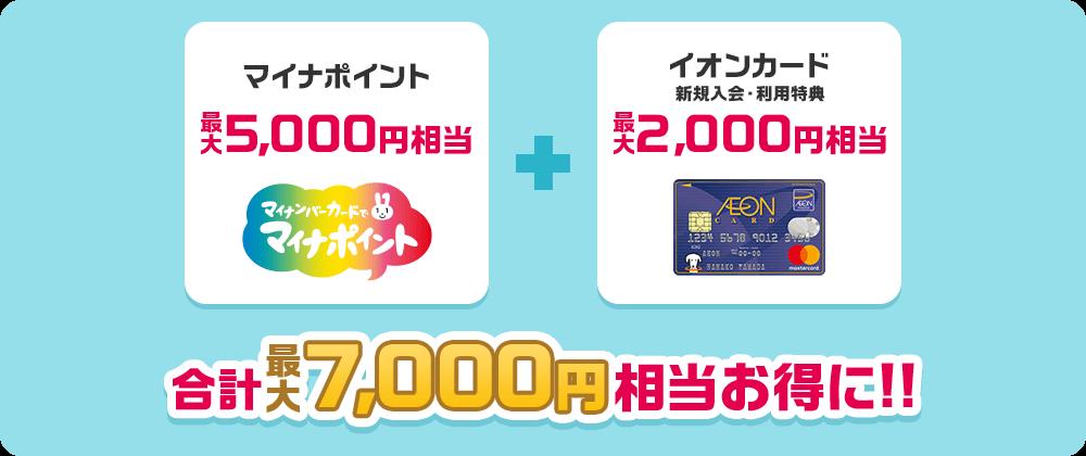 合計最大7,000円相当お得に!