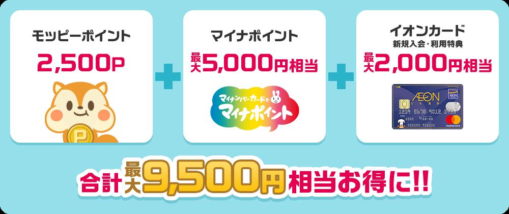 合計最大9,500円相当お得に!