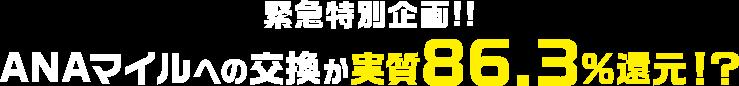 緊急特別企画!!ANAマイルへの交換が実質86.3%還元!?