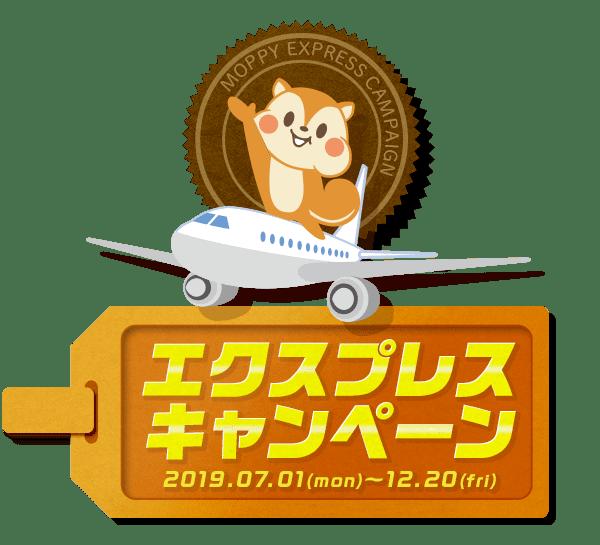 エクスプレスキャンペーン!! 期間:2019年7月1日(月)~12月20日(金)