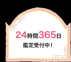 24時間365日鑑定受付中!