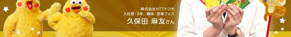 株式会社NTTドコモ 久保田 麻友さん