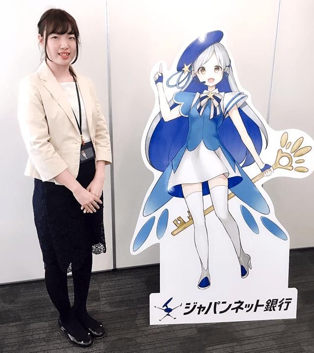 鉾田さんとジャパンネット銀行アシスタントのモネちゃん