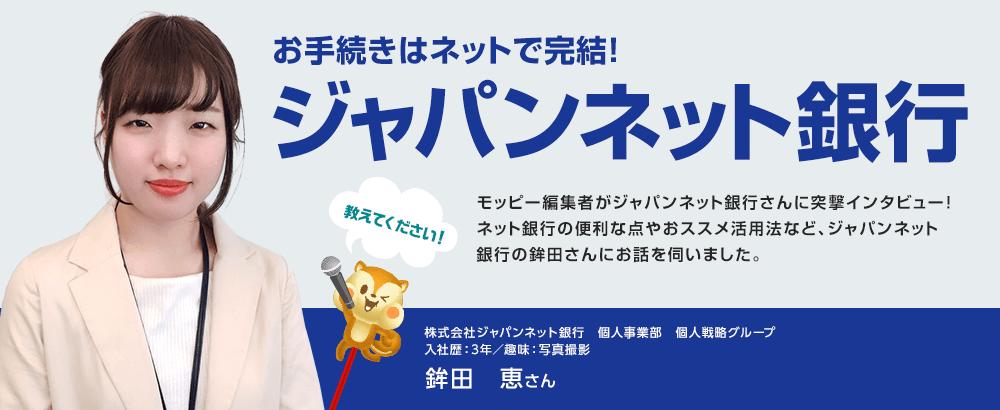 お手続きはネットで完結! ジャパンネット銀行