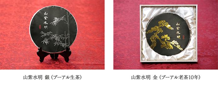 山紫水明 銀(プーアル生茶)、山紫水明 金(プーアル老茶10年)