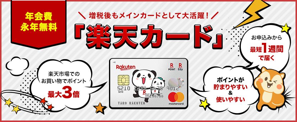 増税後もメインカードとして大活躍!「楽天カード」の魅力とは★【楽天カード】
