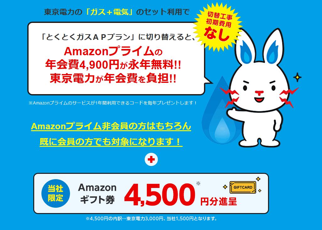 「とくとくガスAPプラン」に切り替えると、Amazonプライムの年会費4,900円が永年無料!!東京電力が年会費を負担!!