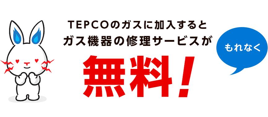 TEPCOのガスに加入すると、ガス機器の修理サービスがもれなく無料!