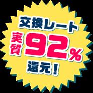 交換レート実質92%還元!