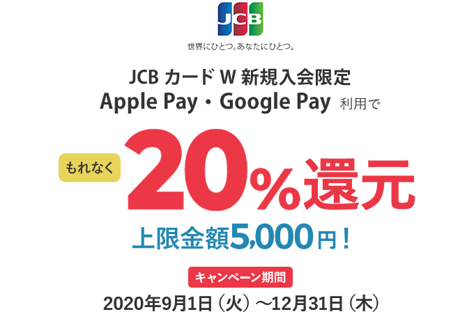 JCB カードW 新規入会限定 Apple Pay, Google Pay 利用でもれなく20%還元 上限金額5,000円!