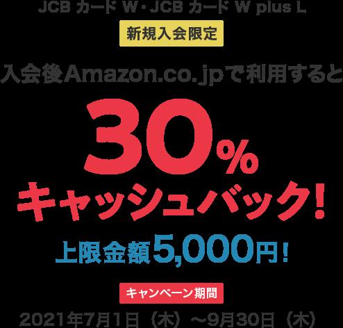 JCB カード W・JCB カード W plus L 新規入会限定 入会後Amazon.co.jpで利用すると30%キャッシュバック!上限金額5,000円!