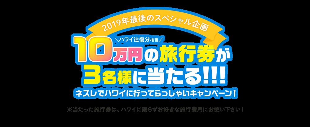 <2019年最後のスペシャル企画>10万円の旅行券が3名様に当たる!!! ネスレでハワイに行ってらっしゃいキャンペーン!