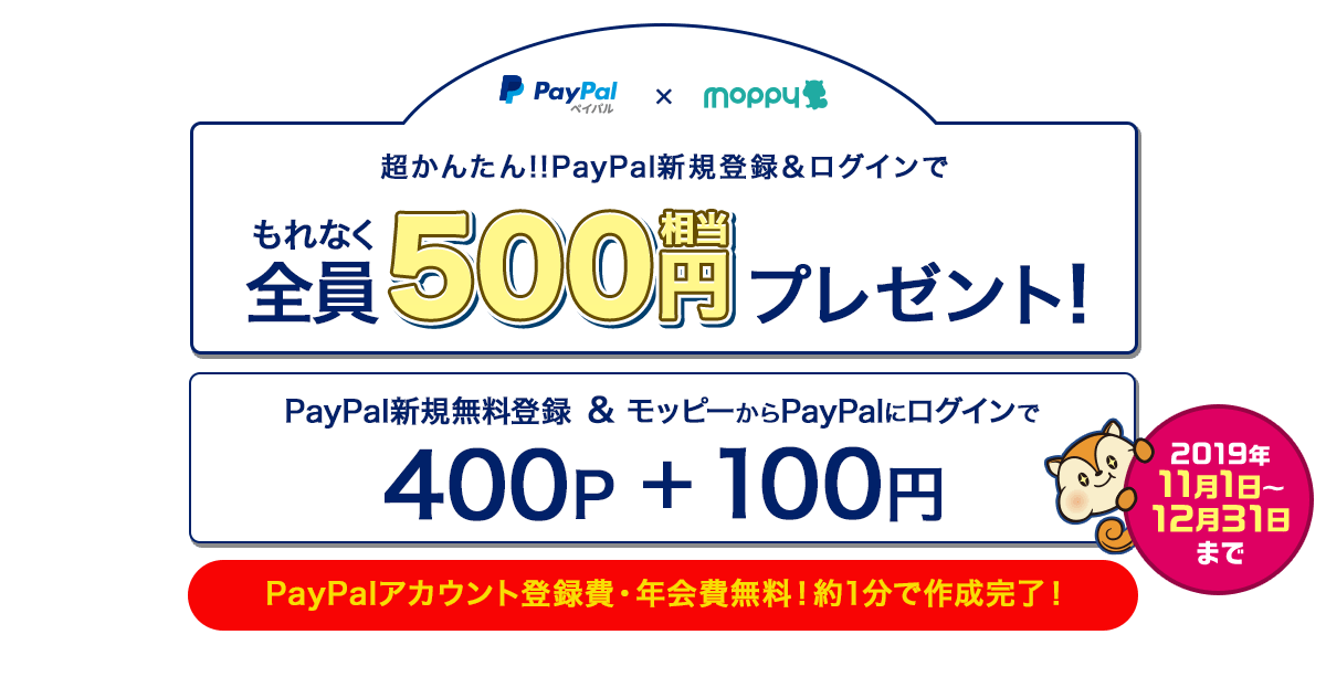 PayPalモッピー