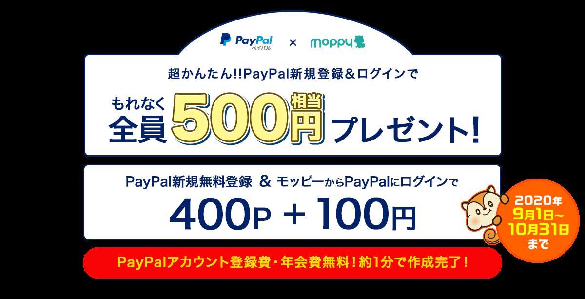 PayPal新規登録&ログインで500円相当がもらえる!!