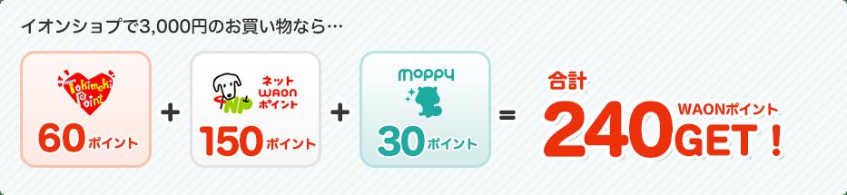 イオンショップで3,000円のお買い物なら合計240WAONポイントGET!