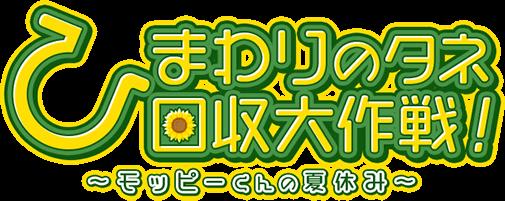 ひまわりのタネ回収大作戦!~モッピーくんの夏休み~